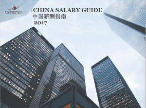 wage increase china 2017